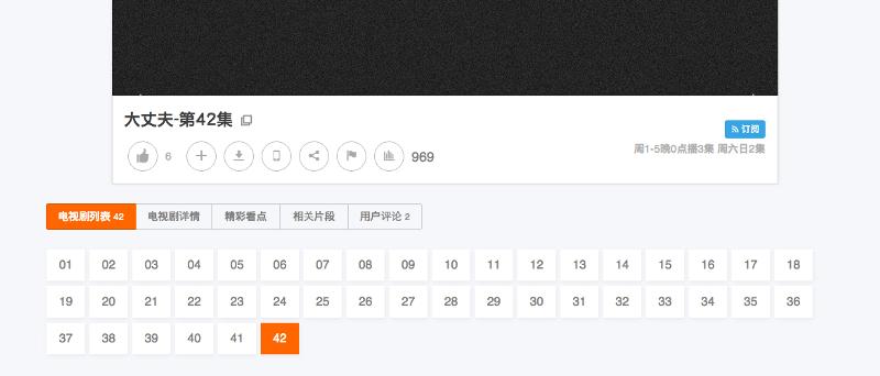 影集 UI