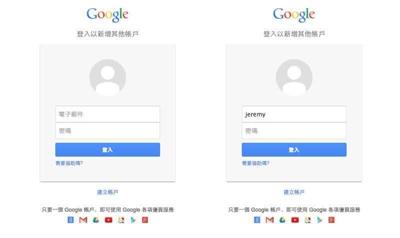 google 登入頁