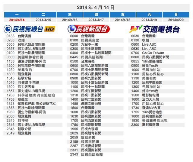 民視 - 電視節目表