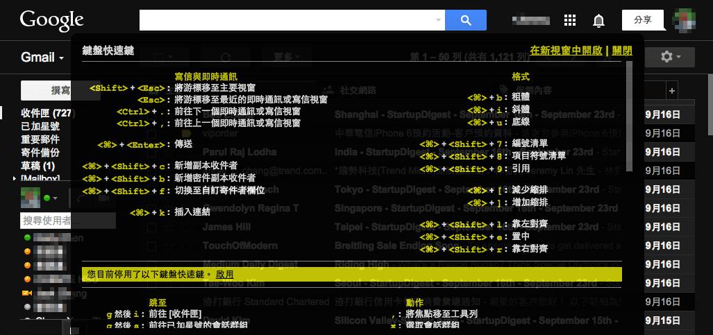 Gmail shortcut list