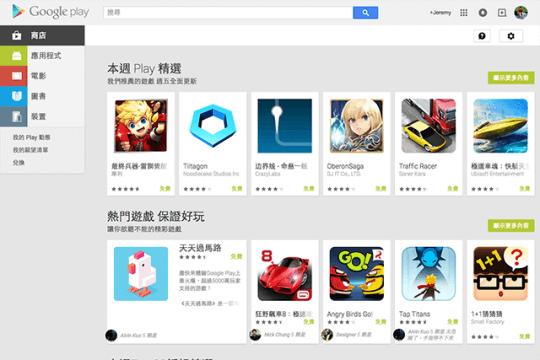 Google Play 首頁