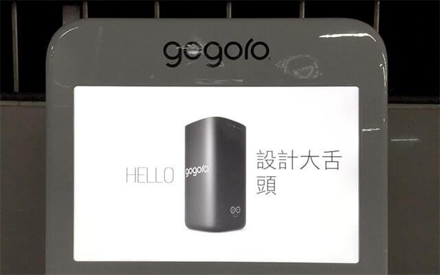 HELLO 設計大舌頭 - GoStation