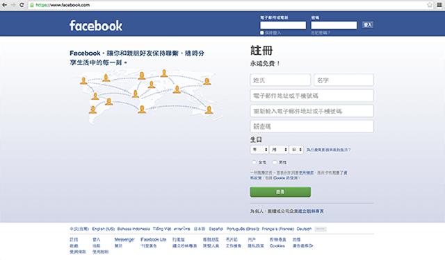 今天就用 Facebook 登入頁來示範