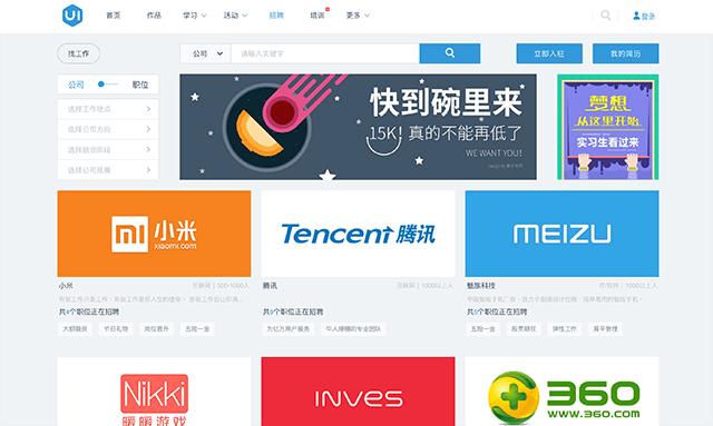 UI 中國, 設計師求職
