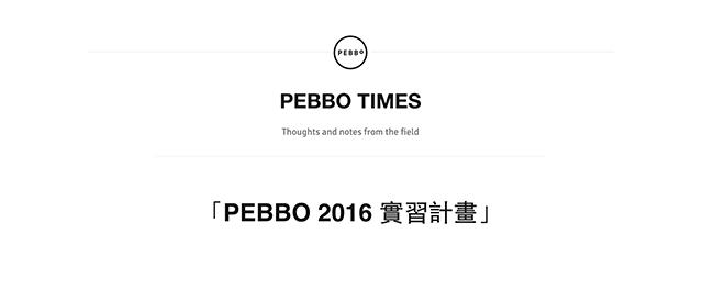 pebbo, 設計師求職