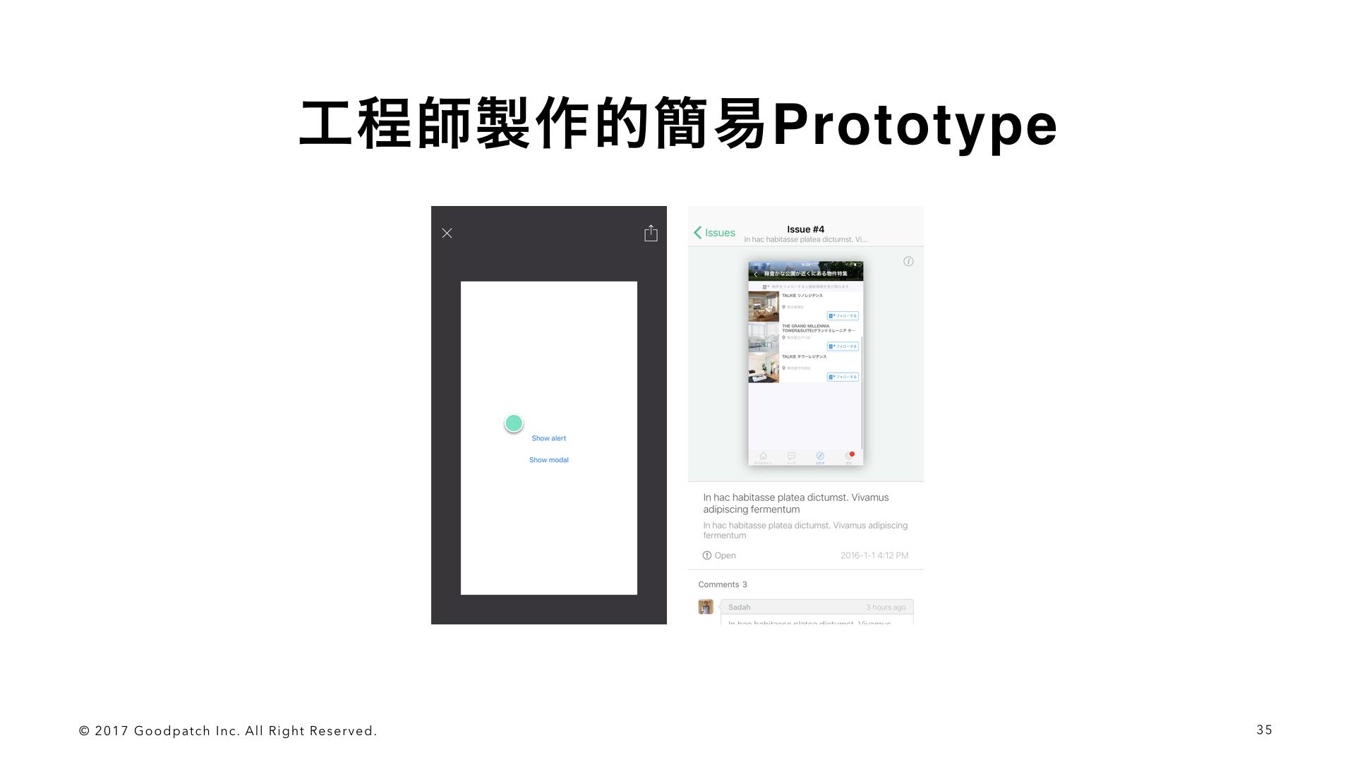 prototype - 原型工具