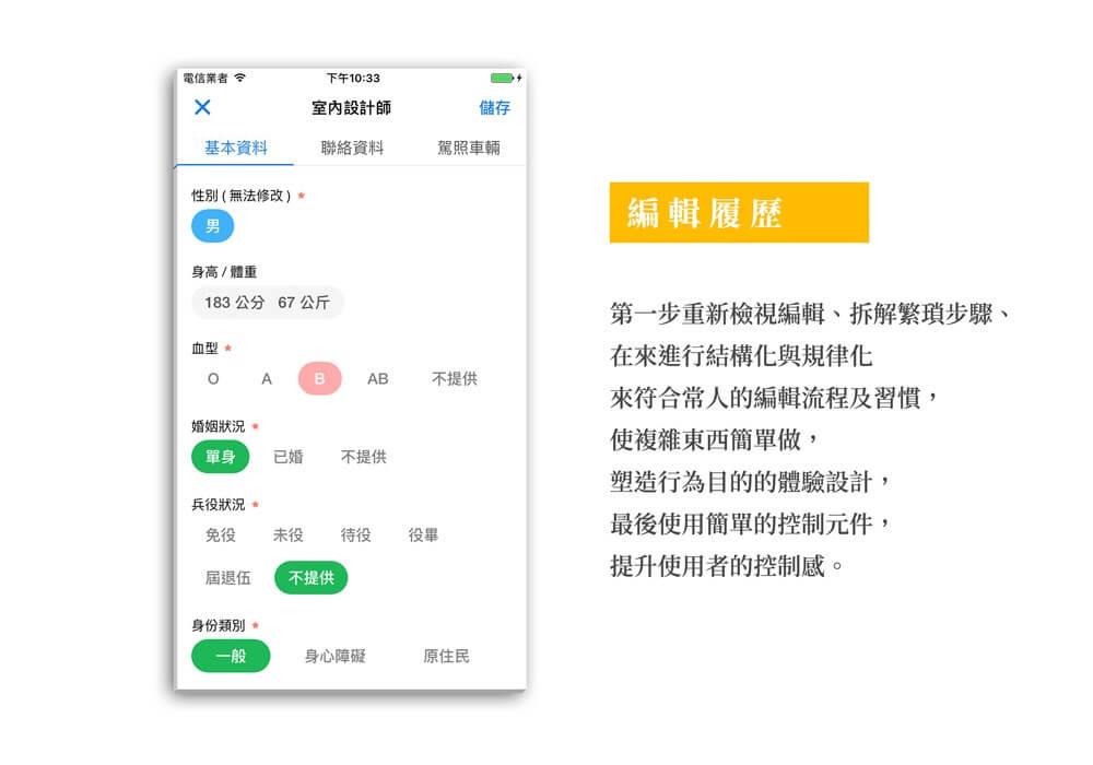 找工作_人力銀行_1111_UI_設計
