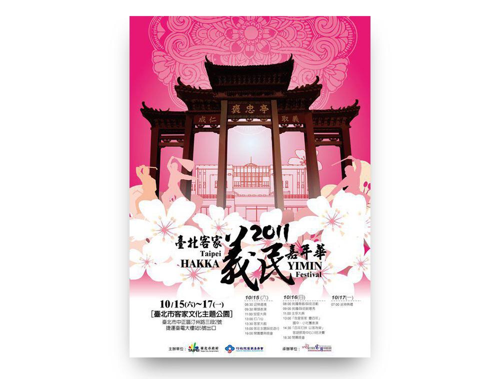hakka poster design