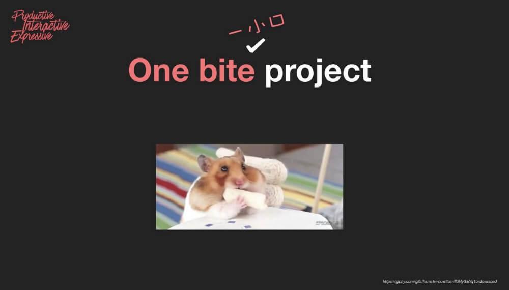 Google 開發原則「One Bite」
