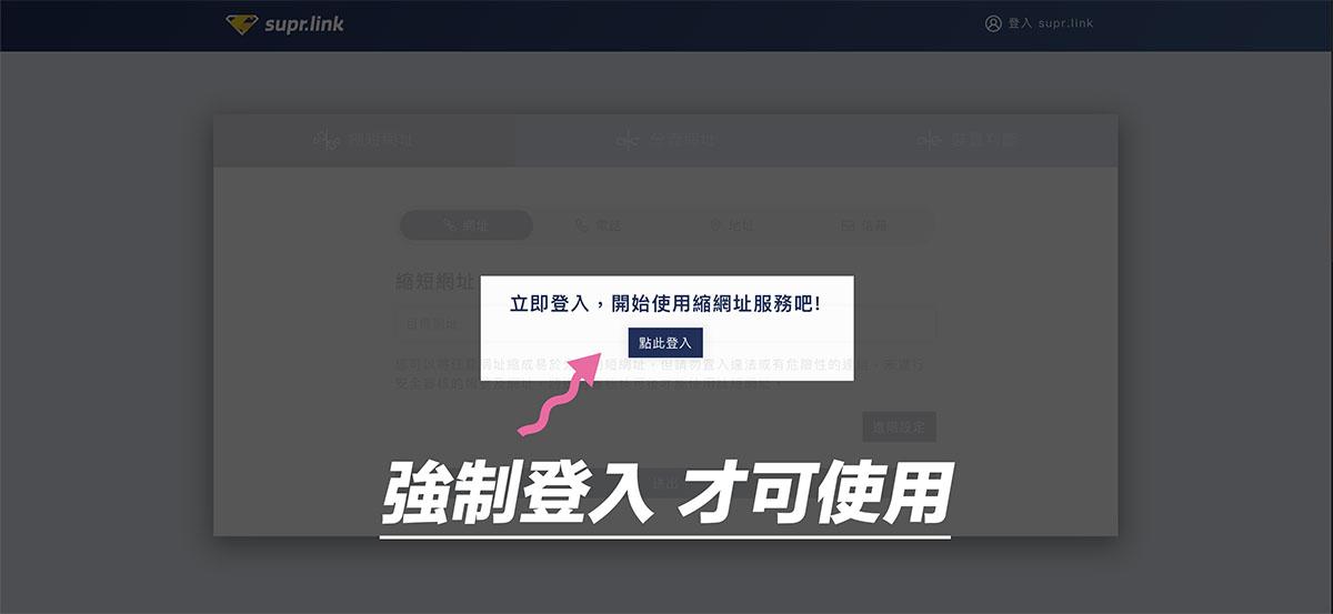 Supr.Link 強制註冊